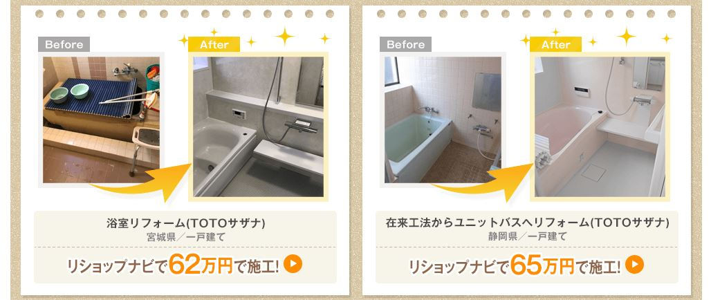リショップナビの浴室リフォーム事例
